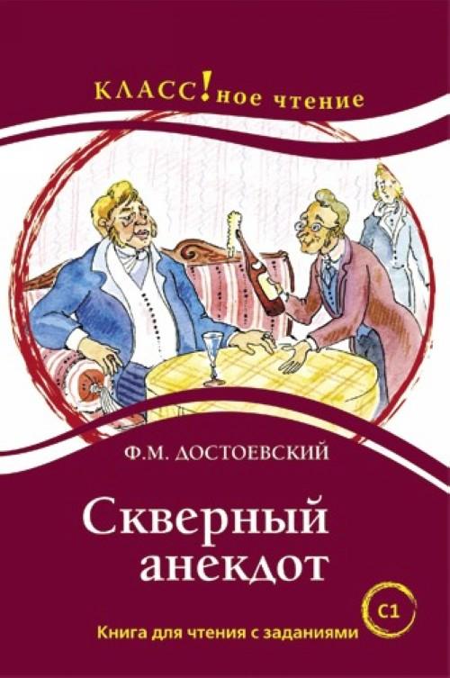 Skvernyj anekdot. Book with text and exercises.  F.M. Dostoevskij. Lexical minimumum — 12 000 words (C1)