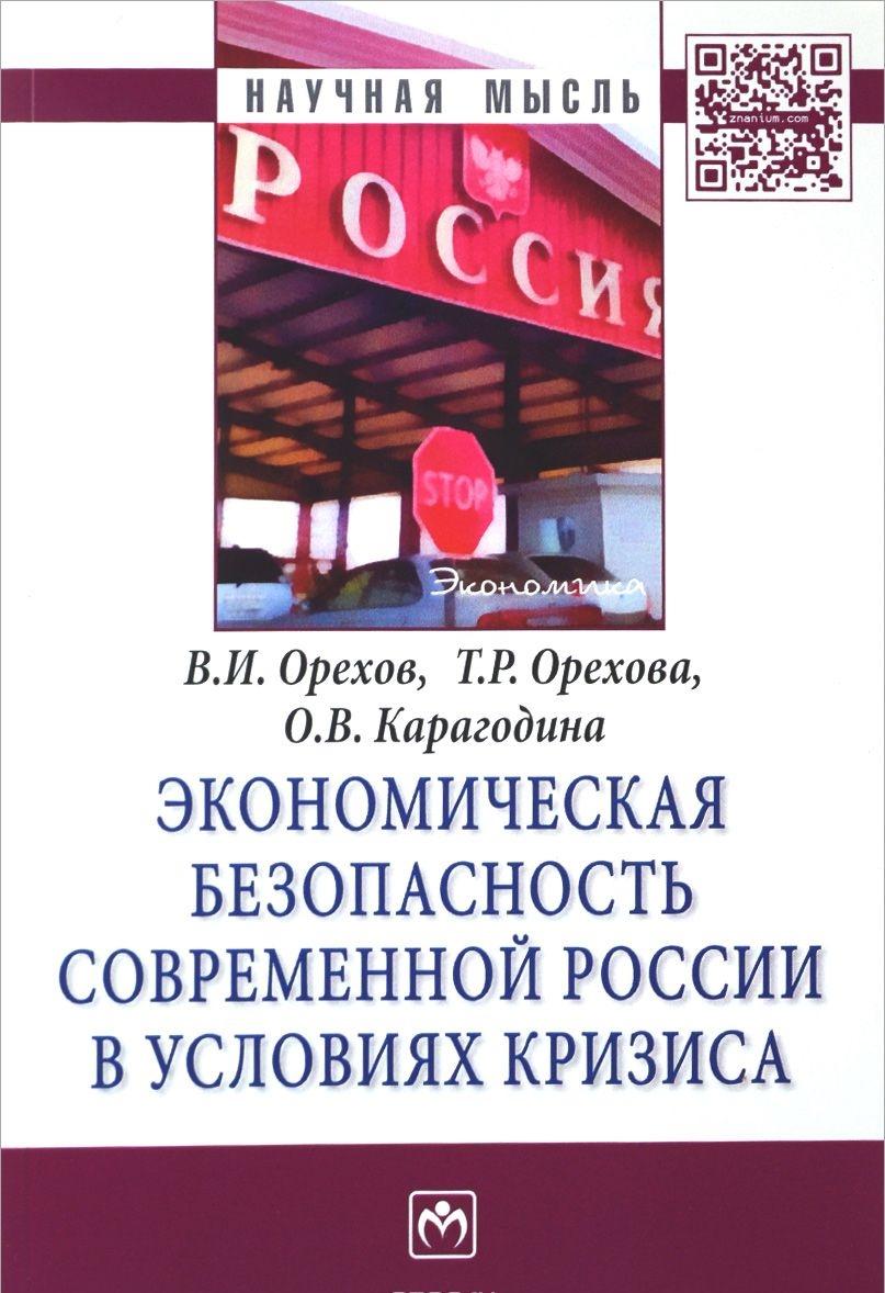 Ekonomicheskaja bezopasnost sovremennoj Rossii v uslovijakh krizisa