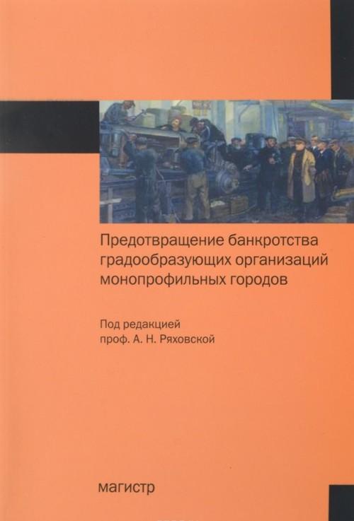 Predotvraschenie bankrotstva gradoobrazujuschikh organizatsij monoprofilnykh gorodov