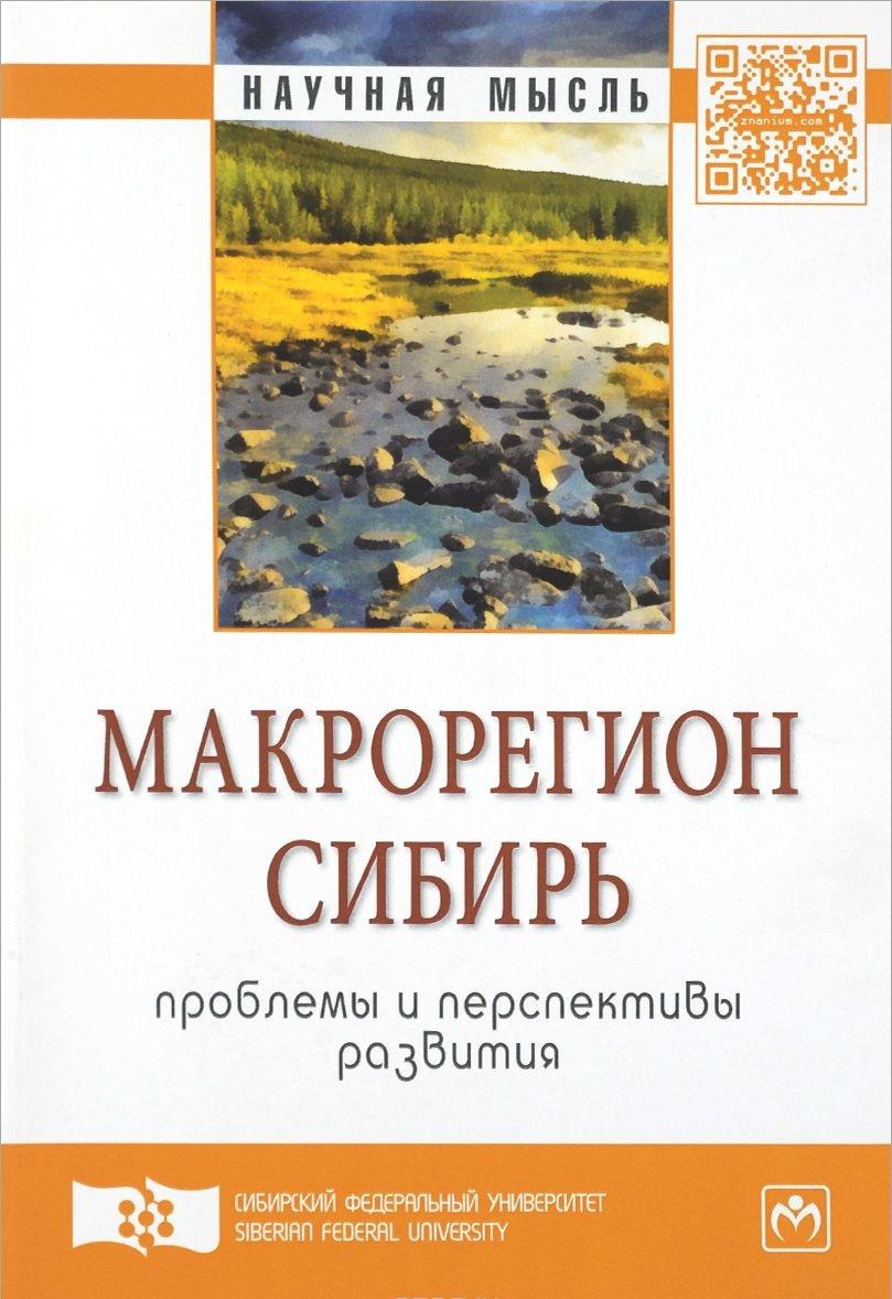 Makroregion Sibir. Problemy i perspektivy razvitija