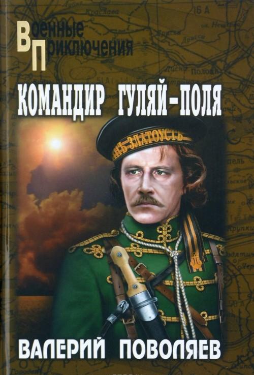 Komandir Guljaj-Polja