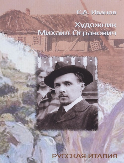Khudozhnik Mikhail Ogranovich (1878-1945)