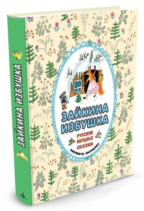 Zajkina izbushka: russkie narodnye skazki