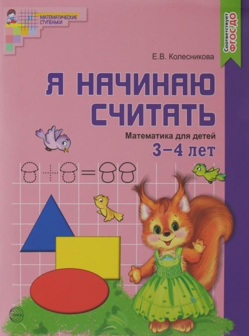 Matematika dlja detej 3-4 let. Ja nachinaju schitat