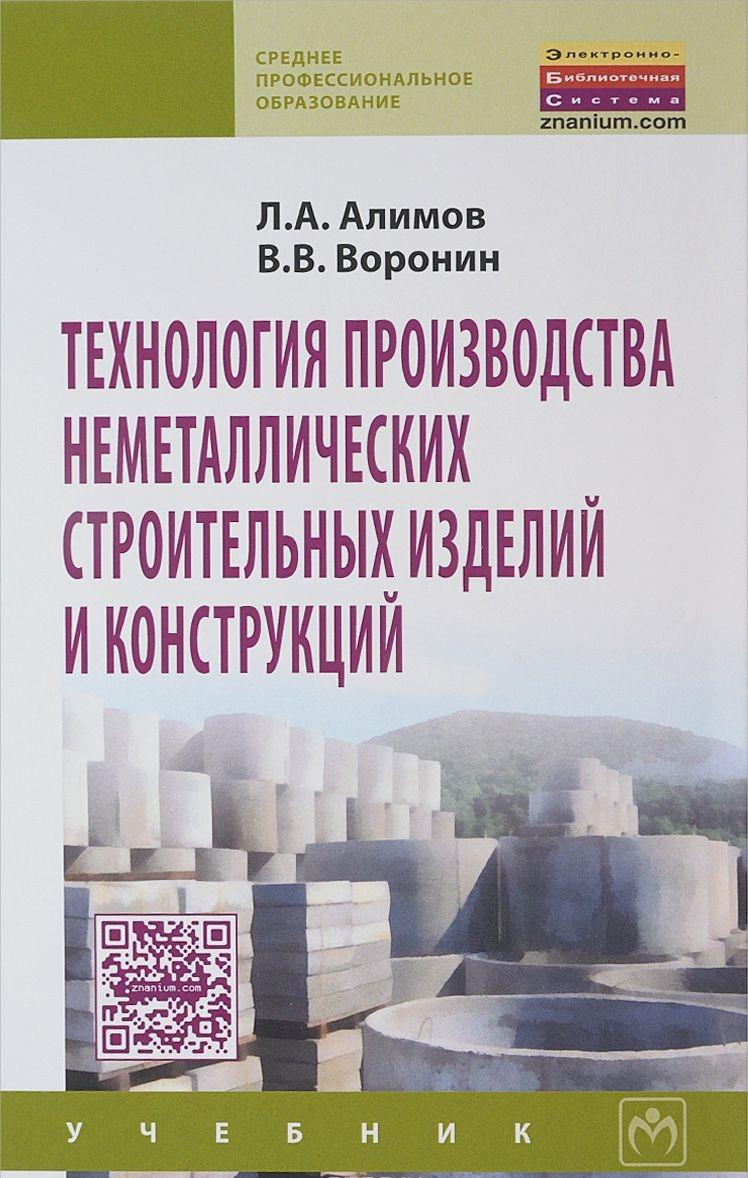 Tekhnologija proizvodstva nemetallicheskikh stroitelnykh izdelij i konstruktsij. Uchebnik