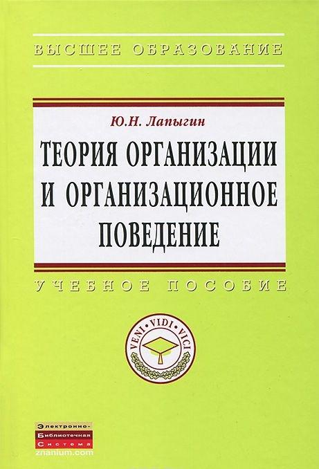 Teorija organizatsii i organizatsionnoe povedenie