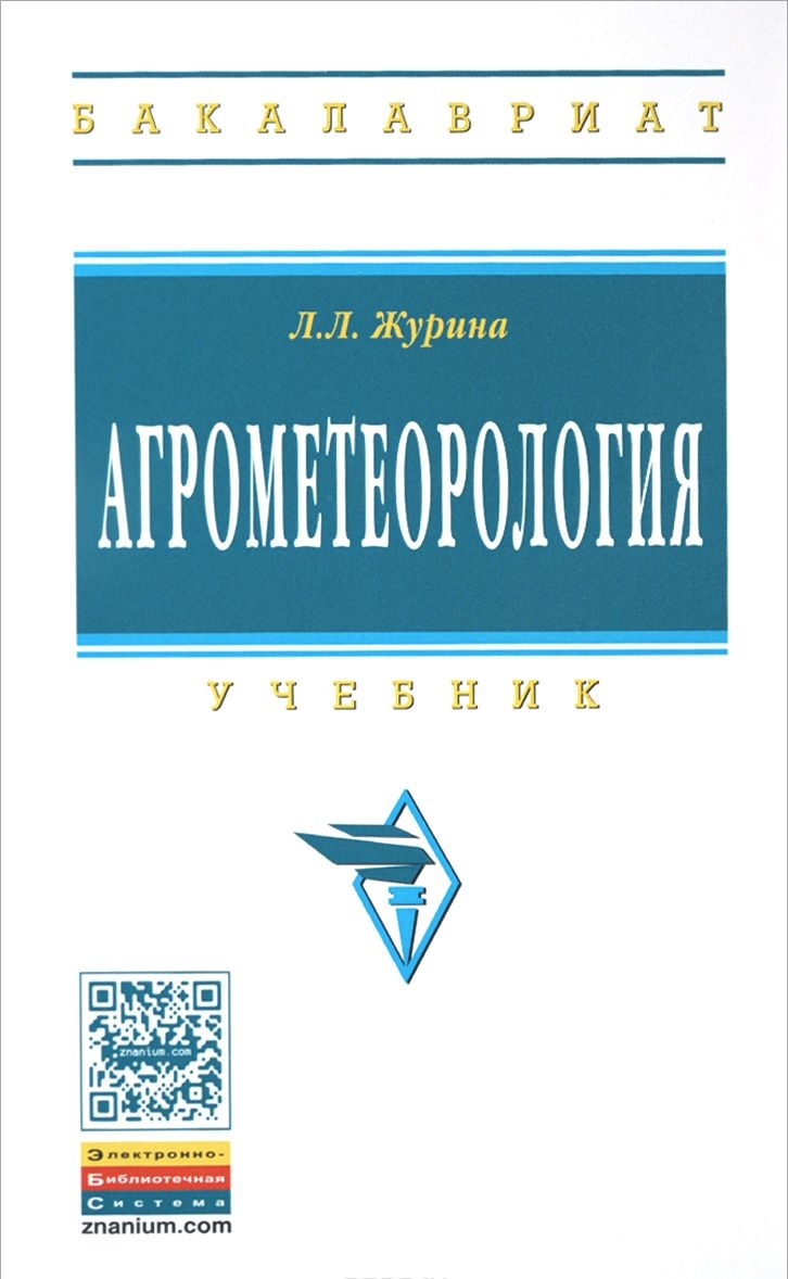 Agrometeorologija. Uchebnik