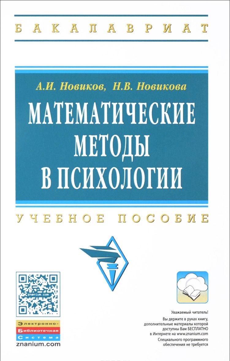 Matematicheskie metody v psikhologii. Uchebnoe posobie