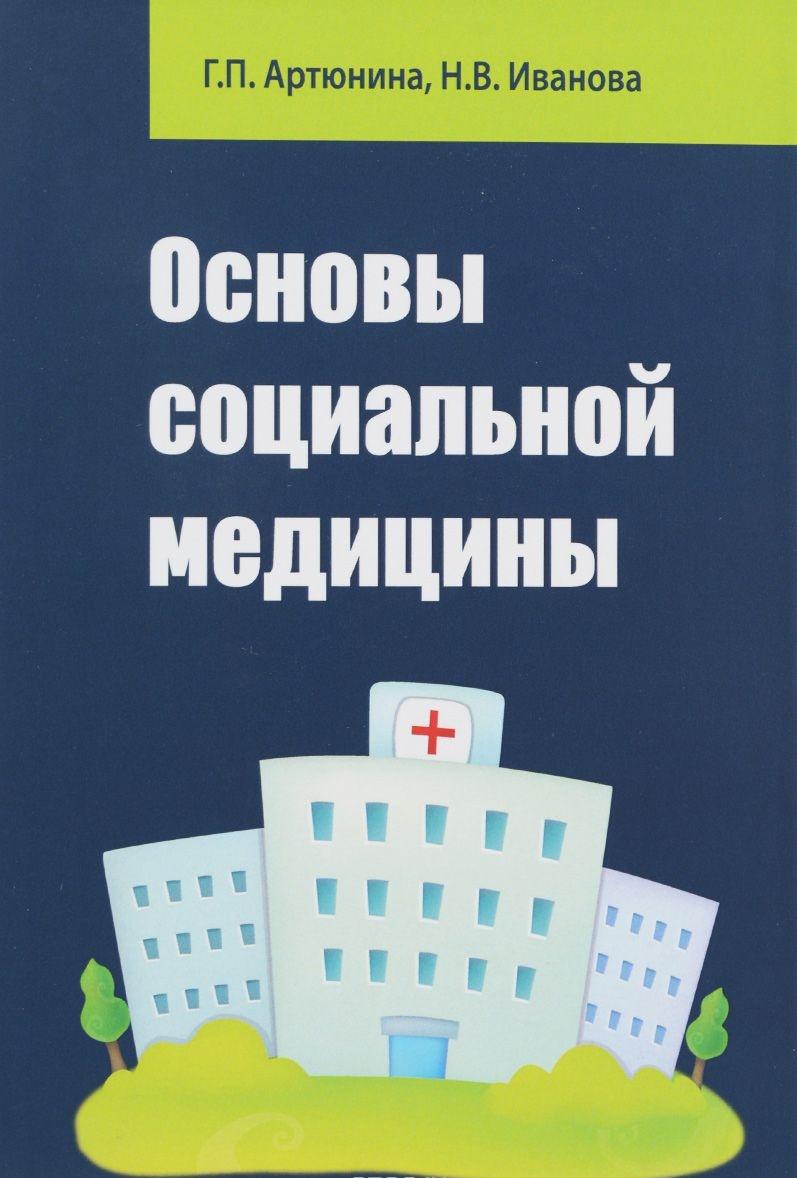 Osnovy sotsialnoj meditsiny. Uchebnoe posobie