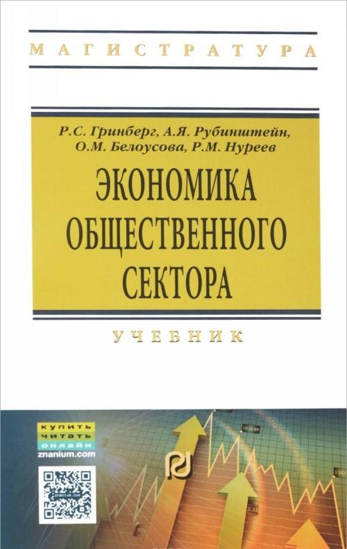 Ekonomika obschestvennogo sektora (novaja teorija). Uchebnik