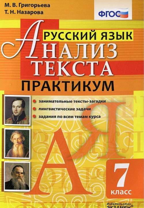 Русский язык. Анализ текста. 7 класс. Практикум