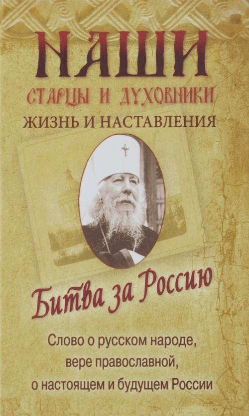 Bitva za Rossiju. Slovo o russkom narode, vere pravoslavnoj, o nastojaschem i buduschem Rossii