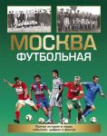 Moskva futbolnaja. Spravochnik
