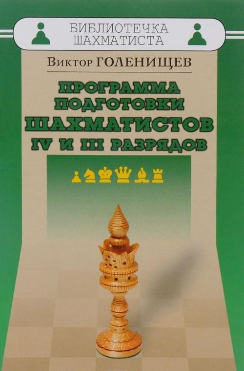 Programma podgotovki shakhmatistov IV i III razrjadov