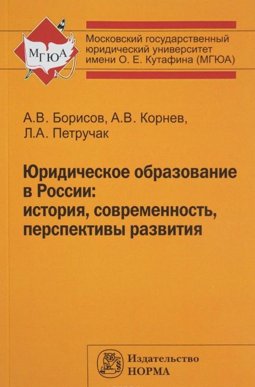 Juridicheskoe obrazovanie v Rossii. Istorija, sovremennost, perspektivy razvitija