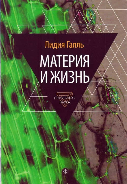 Materija i zhizn