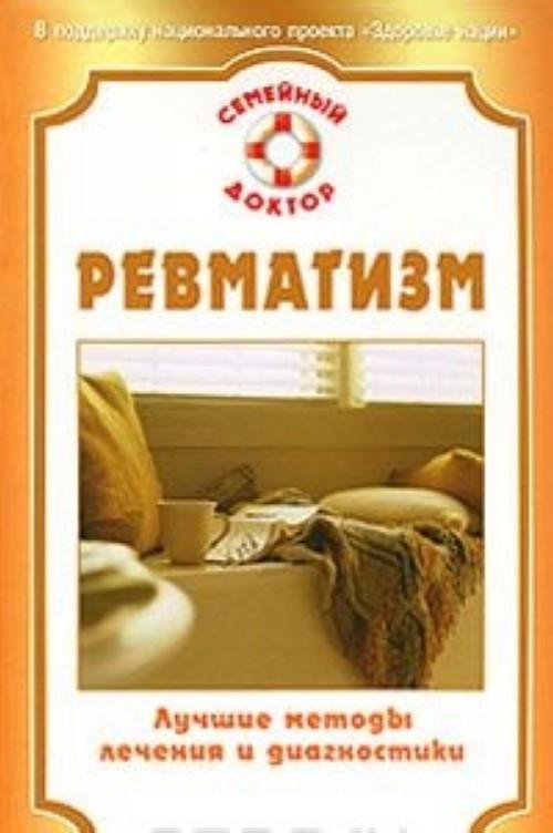 Ревматизм. Лучшие методы лечения и диагностики