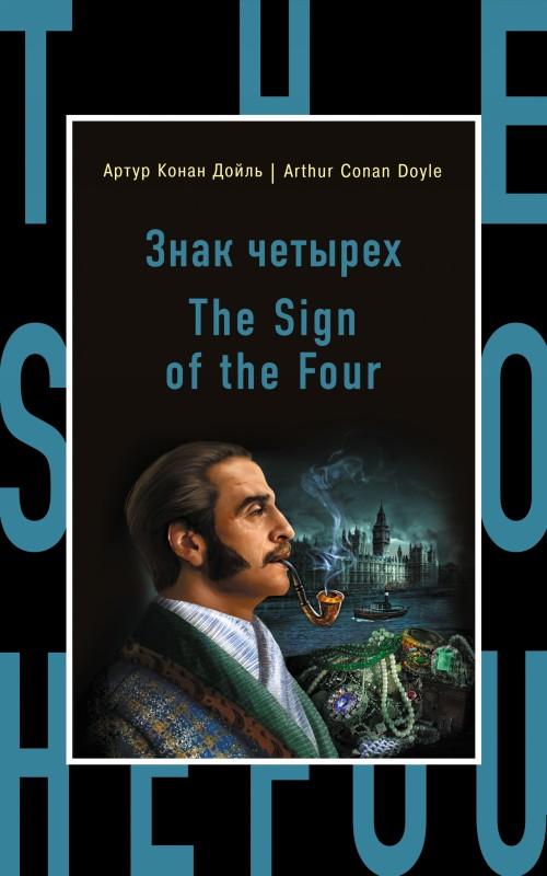 Znak chetyrekh = The Sign of the Four