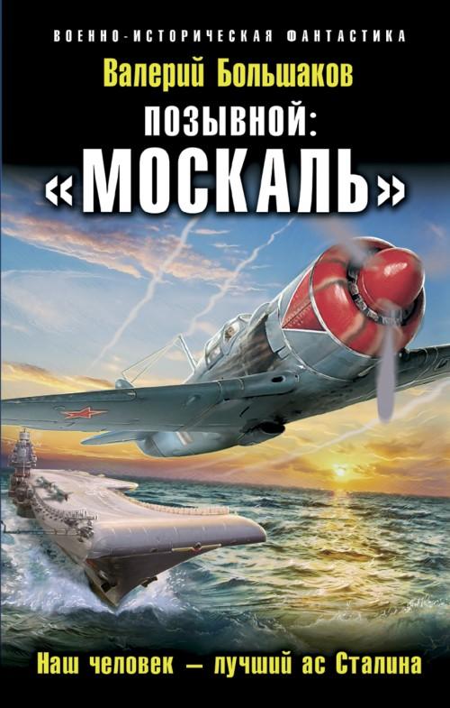 """Позывной: """"Москаль"""". Наш человек - лучший ас Сталина"""