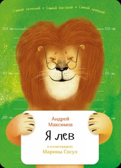 Ja lev
