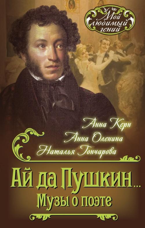 Ай да Пушкин? Музы о поэте