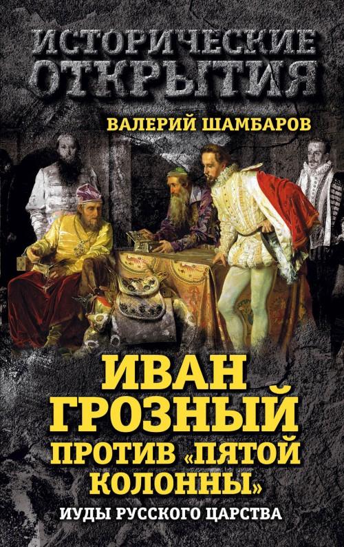 """Ivan Groznyj protiv """"Pjatoj kolonny"""". Iudy Russkogo tsarstva"""
