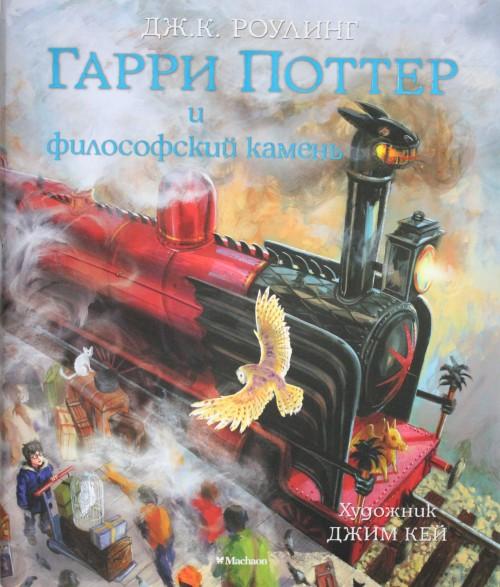 Garri Potter i Filosofskij kamen