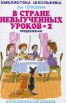 V strane nevyuchennykh urokov - 2, ili Vozvraschenie v Stranu nevyuchennykh urokov