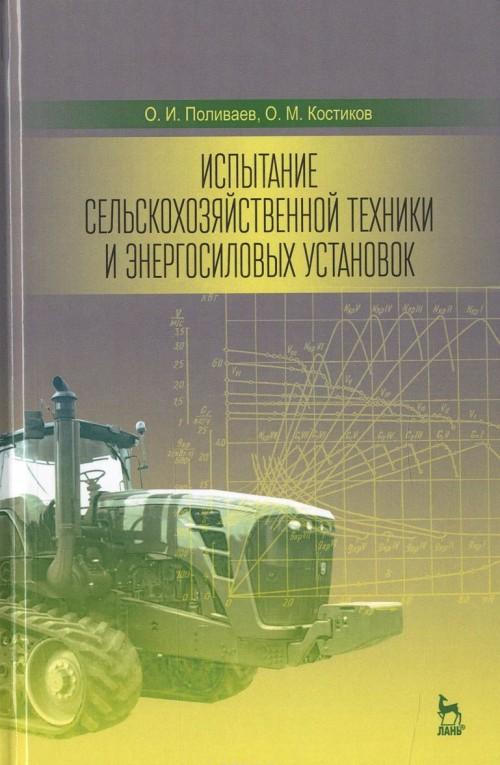 Испытание сельскохозяйственной техники и энергосиловых установок: Учебное пособие