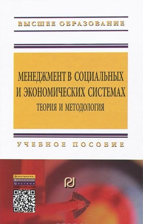 Menedzhment v sotsialnykh i ekonomicheskikh sistemakh. Teorija i metodologija