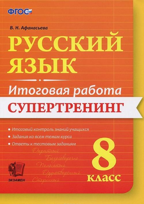 Russkij jazyk. 8 klass. Itogovaja rabota. Supertrening