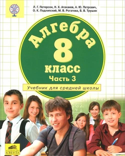 Algebra. 8 klass. Uchebnik. Chast 3