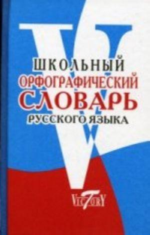 Shkolnyj orfograficheskij slovar russkogo jazyka