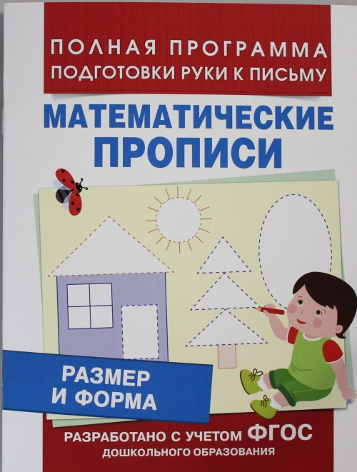 Matematicheskie propisi. Razmer i forma