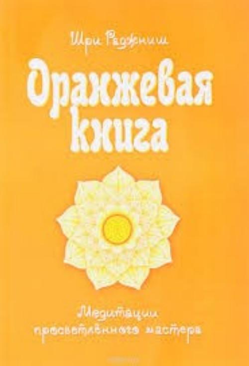 Oranzhevaja kniga. Meditatsii prosvetlennogo mastera