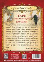 Taro misticheskikh koshek (+ koloda kart)
