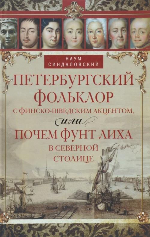 Peterburgskij folklor s finsko-shvedskim aktsentom ili Pochem funt likha v Severnoj stolitse