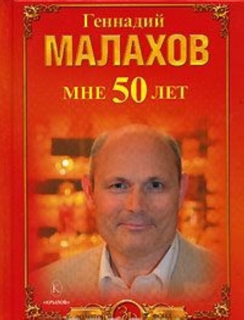Mne 50 let