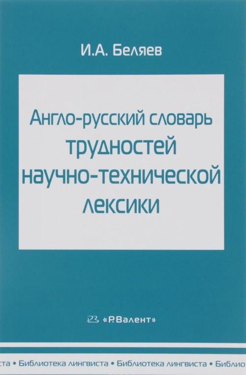 Anglo-russkij slovar trudnostej nauchno-tekhnicheskoj leksiki