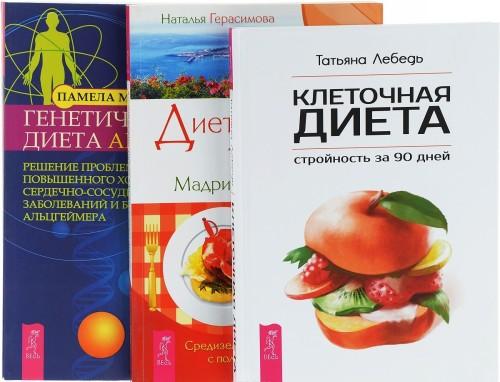 Kletochnaja dieta. Dieticheskie tajny. Geneticheskaja dieta Aro E (komplekt iz 3 knig)