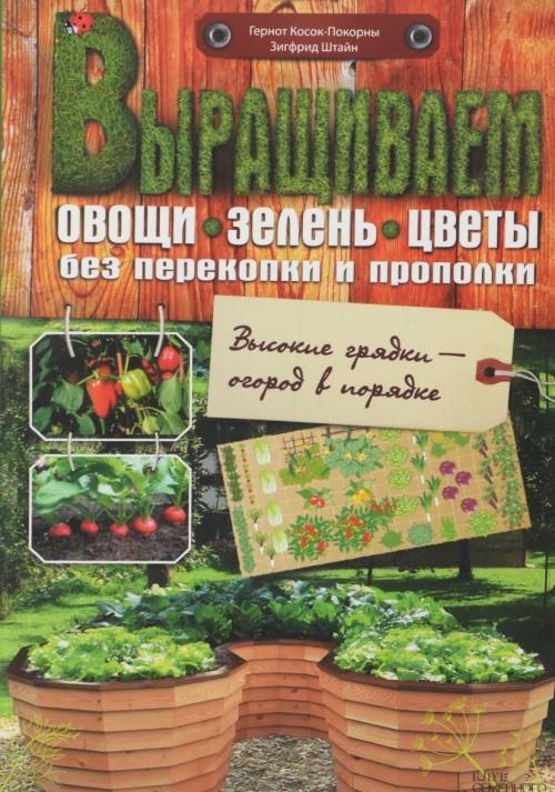 Vyraschivaem ovoschi, zelen, tsvety bez perekopki i propolki