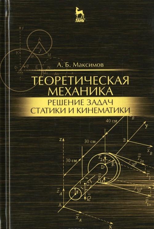 Teoreticheskaja mekhanika. Reshenie zadach statiki i kinematiki. Uchebnoe posobie