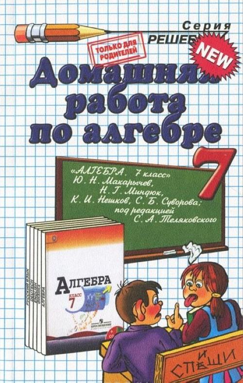 Алгебра. 7 класс. Домашняя работа. К учебнику Ю. Н. Макарычева и др.