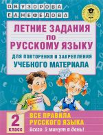 Letnie zadanija po russkomu jazyku dlja povtorenija i zakreplenija uchebnogo materiala. Vse pravila russkogo jazyka. 2 klass