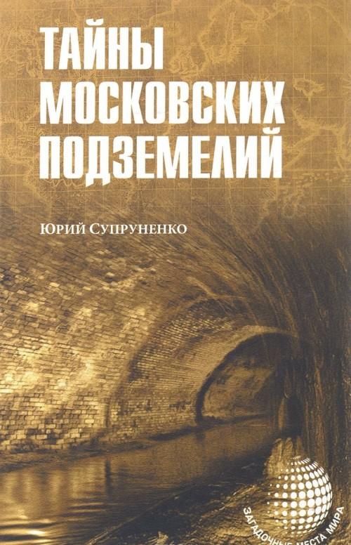Tajny moskovskikh podzemelij