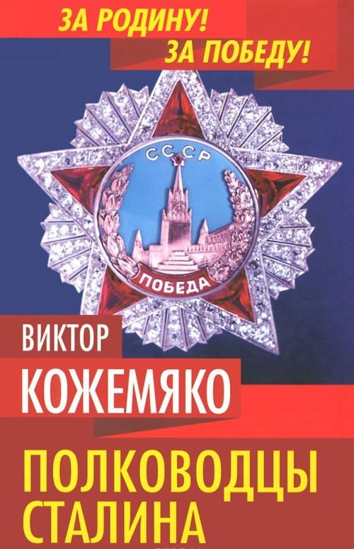 Polkovodtsy Stalina