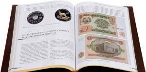 Monety SSSR i postsovetskogo prostranstva. Bolshaja khronologicheskaja entsiklopedija. Ot 1917 goda do nashikh dnej (ekskljuzivnoe podarochnoe izdanie)