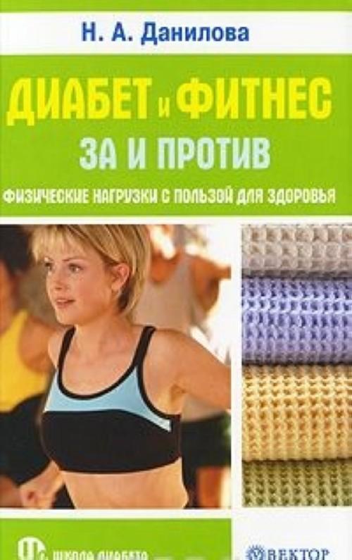 Diabet i fitnes: za i protiv. Fizicheskie nagruzki s polzoj dlja zdorovja
