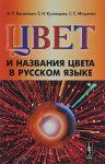 Tsvet i nazvanija tsveta v russkom jazyke