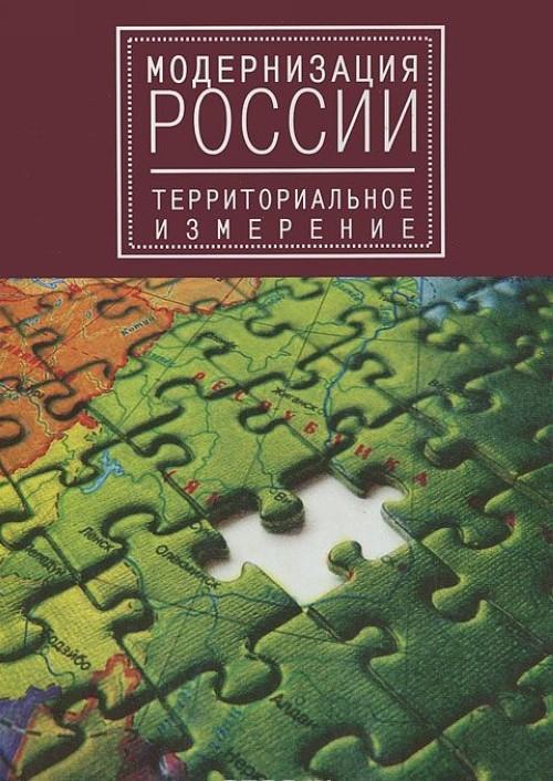 Modernizatsija Rossii. Territorialnoe izmerenie